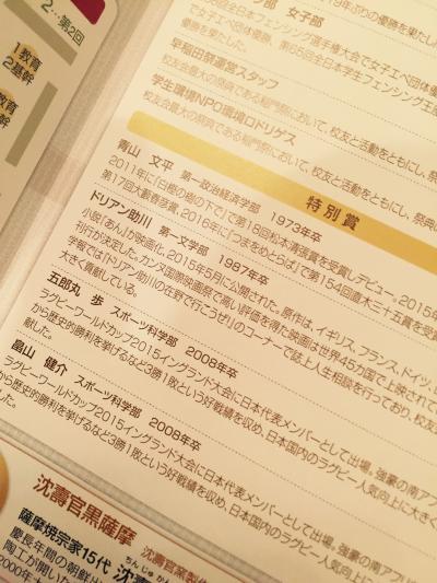稲魂特別賞ミニ
