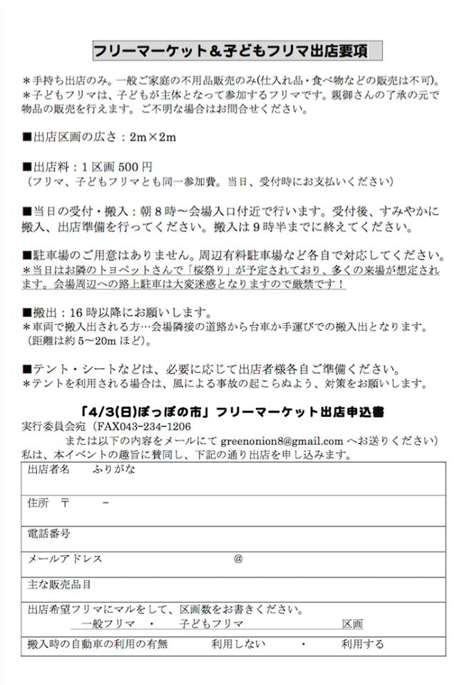 ぽっぽの市-2