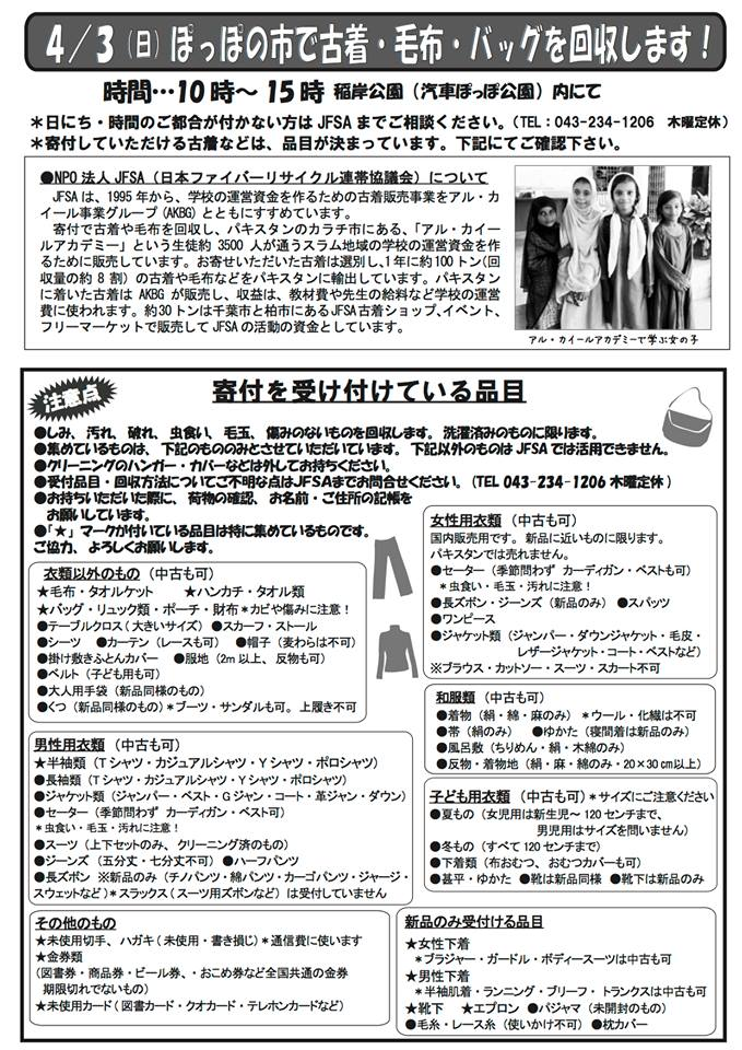 ぽっぽの市-3