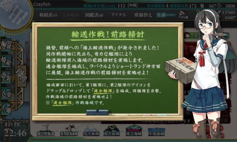 kancolle_20151118_224653.png