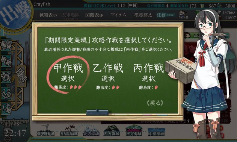 kancolle_20151118_224702.png