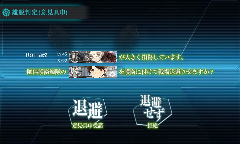 kancolle_20151119_000428.png