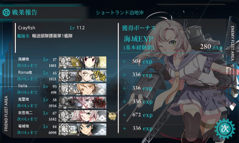 kancolle_20151119_020835.png