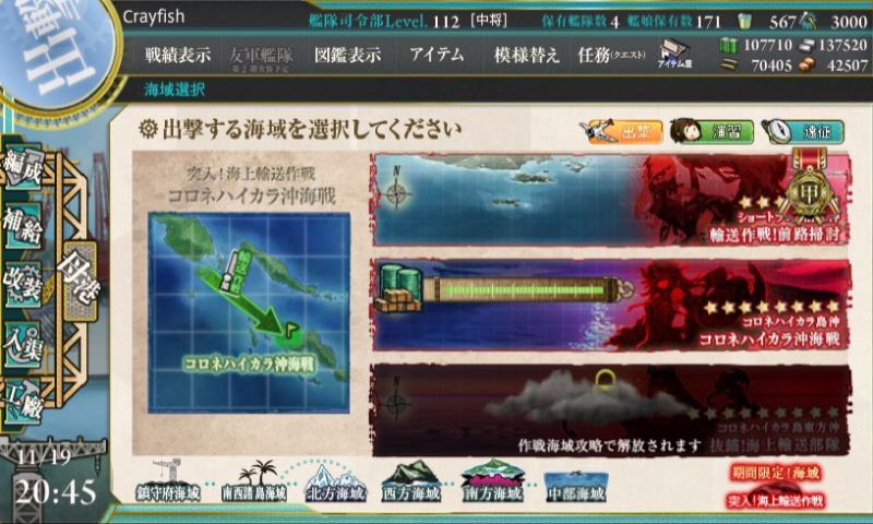kancolle_20151119_204529.png