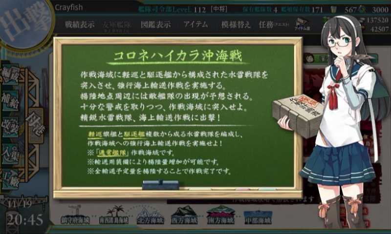 kancolle_20151119_204535.png