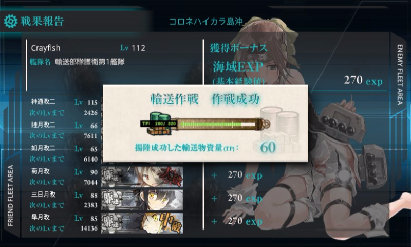 kancolle_20151119_212831.png
