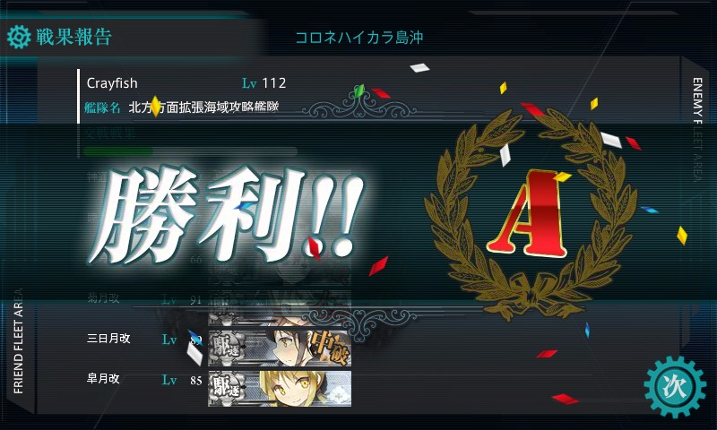 kancolle_20151122_105248.png