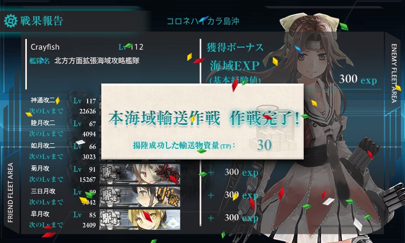 kancolle_20151122_105305.png