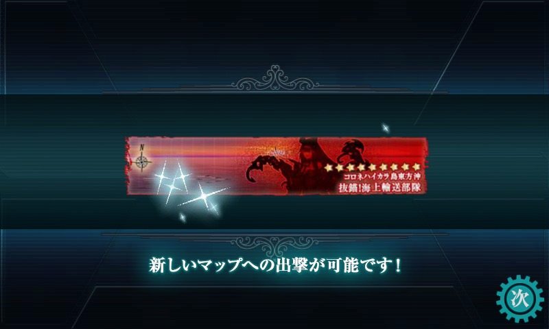kancolle_20151122_105355.png