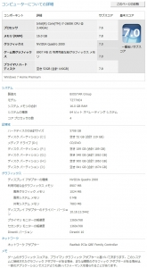 エクイン詳細メモリ16GB増設20151120-2