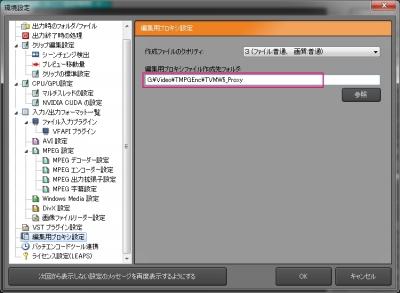 TMPGEnc Video Mastering Works 5(以下 TVMW5)