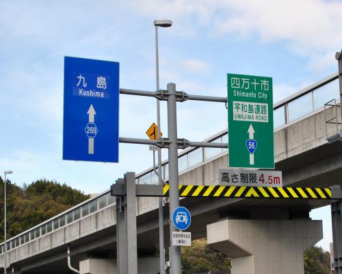 愛媛 南予にきさいや! 九島大橋...