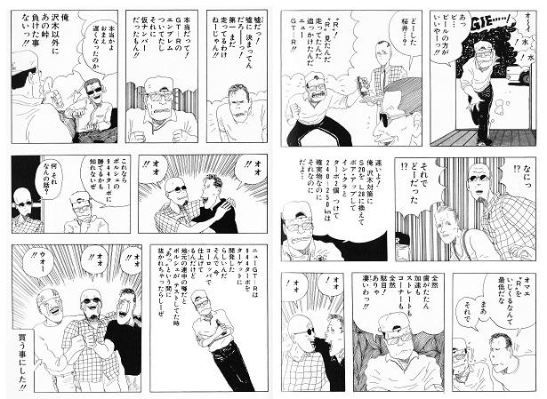 GTroman 第5巻#26 その1