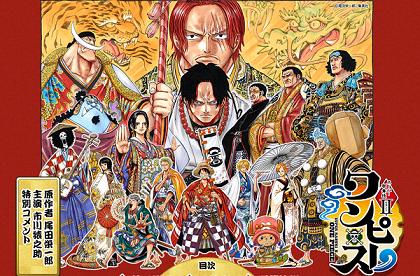 スーパー歌舞伎II 『ワンピース』
