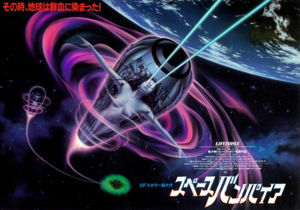 lifeforce-japanese-postersmall.jpg