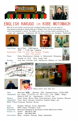 神戸English190409