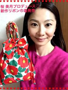 11月新作桜 美月プロデュースリボン巾着