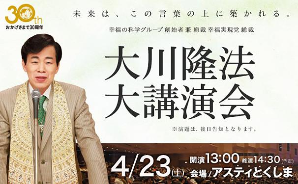 大川隆法総裁 大講演会(4/23徳島) のご案内
