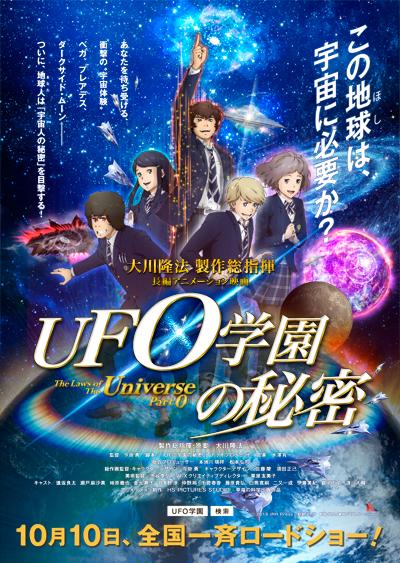 movie-UFO.jpg