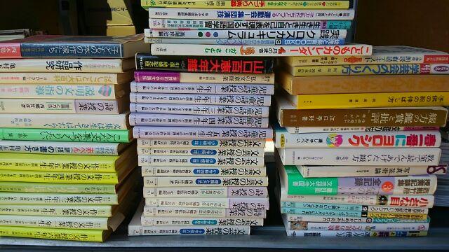 20160313_古本買取・教育書