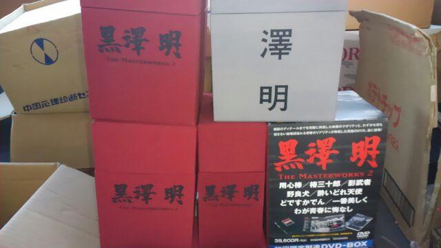 20160321_黒澤明・DVDボックス