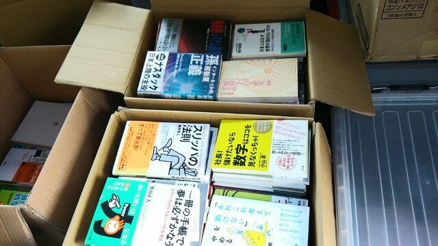 20160402_古本買取・ビジネス書