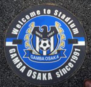 ガンバ大阪blog01