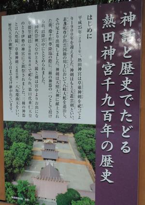 熱田神宮1900年の歴史blog01