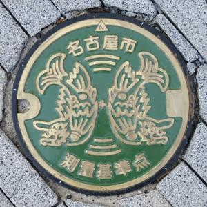 名古屋測量基準点blog01
