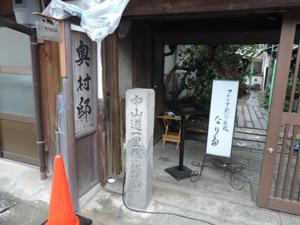 中仙道一里塚blog01