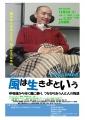 映画ポスター20151205
