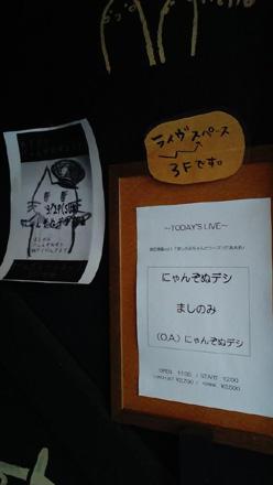 下北沢モナレコード