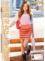 【源すず 無修正動画】adaruto ギャル系女子大生キャンパスライフはセックスまみれ!!!