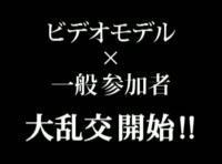 【ゲイ・ホモ 無修正動画】adaruto 新宿二丁目ハッテン場!一年に一回の大乱交SEX!!