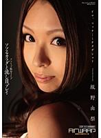 【坂野由梨 無修正動画】adaruto ソソルお姉さんの極上の体と快楽セックス!!!
