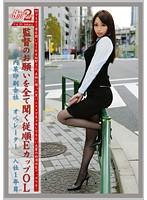 【坂野由梨  無修正動画】adaruto 欲求不満の美人OLのエロ過ぎる快楽セックス!!