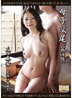 【友田真希  無修正動画】adaruto 母子交尾~息子と二人だけの愛~