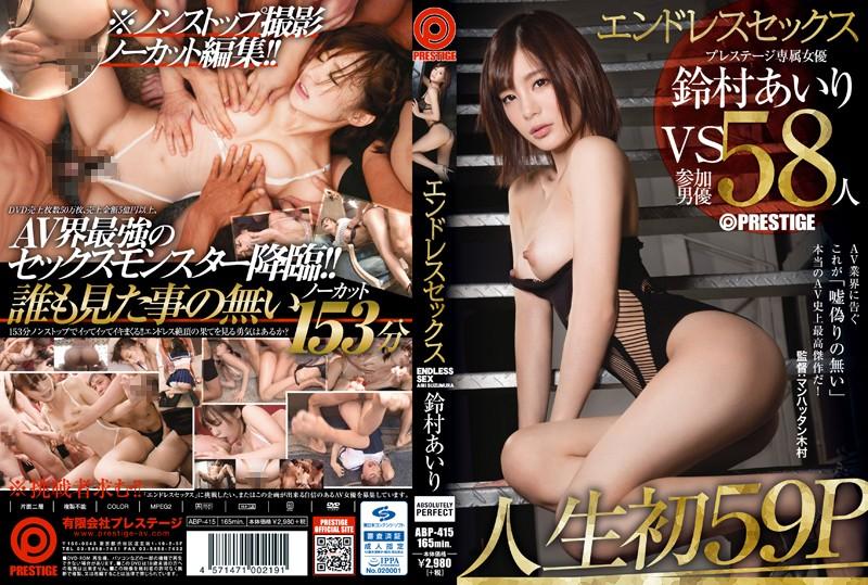 【鈴村あいり 動画無料・エンドレスセックス】adaruto ノンストップセックスに初挑戦 鈴村あいり