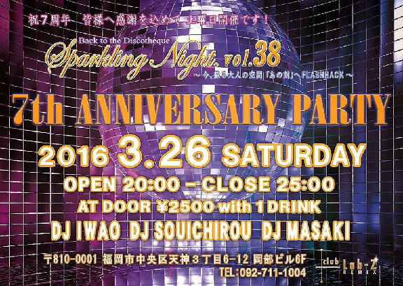 Sparkling Night Vol38