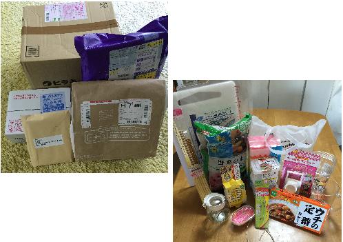 2016 購入品