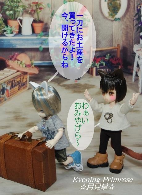 お土産♪02