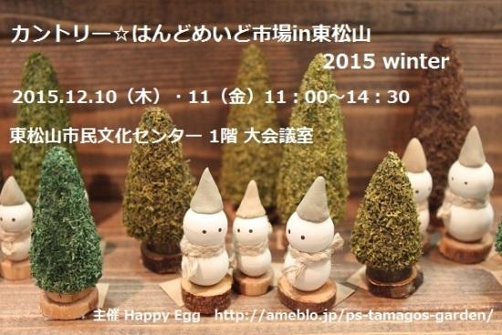 松カン2015winter