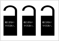 ドアノブサイン(起こさないでください)テンプレート・フォーマット・雛形