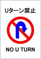 Uターン禁止の標識テンプレート・フォーマット・雛形