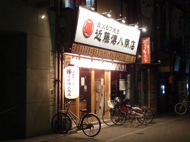近藤傳八商店①