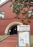 広岡浅子展