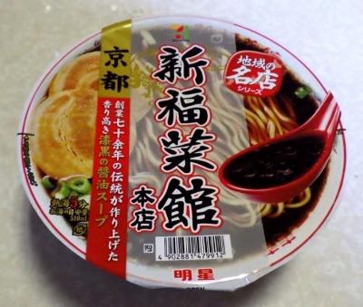 2/23再発売 地域の名店シリーズ 新福菜館