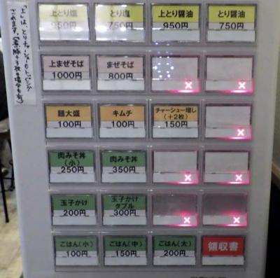 らーめん香澄 中崎町店 券売機(2015年12月)