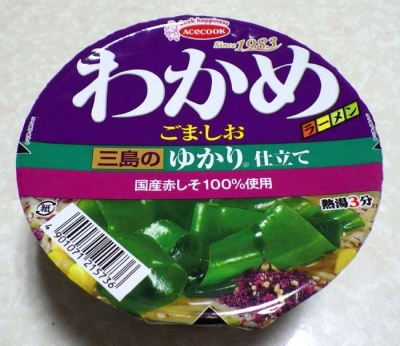 3/21発売 わかめラーメン ごま・しお 三島のゆかり仕立て