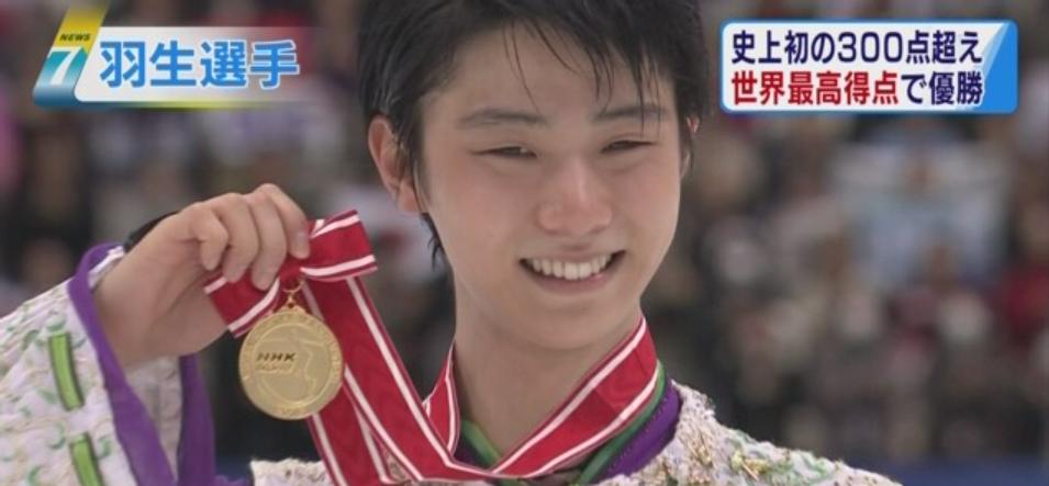羽生NHK杯優勝